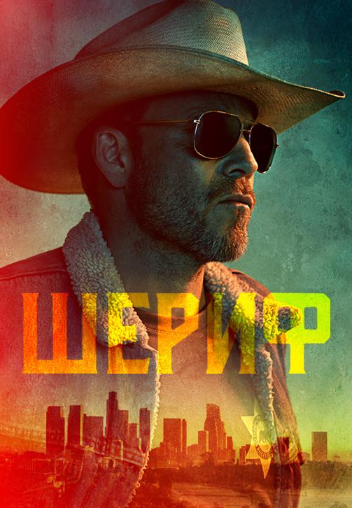Постер к сериалу Шериф 2020
