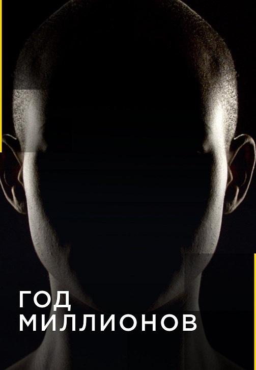 Постер к сериалу Год миллионов 2017