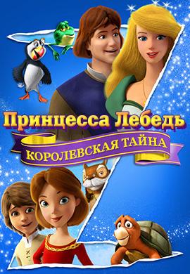 Постер к фильму Принцесса Лебедь: Королевская тайна 2018