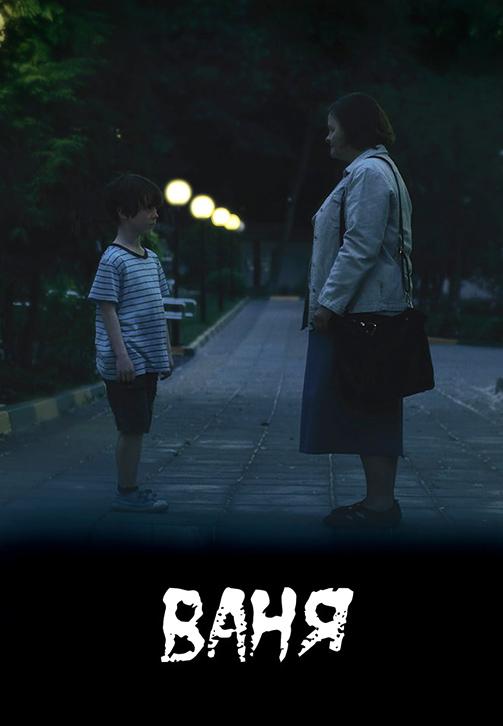 Постер к фильму Ваня 2019