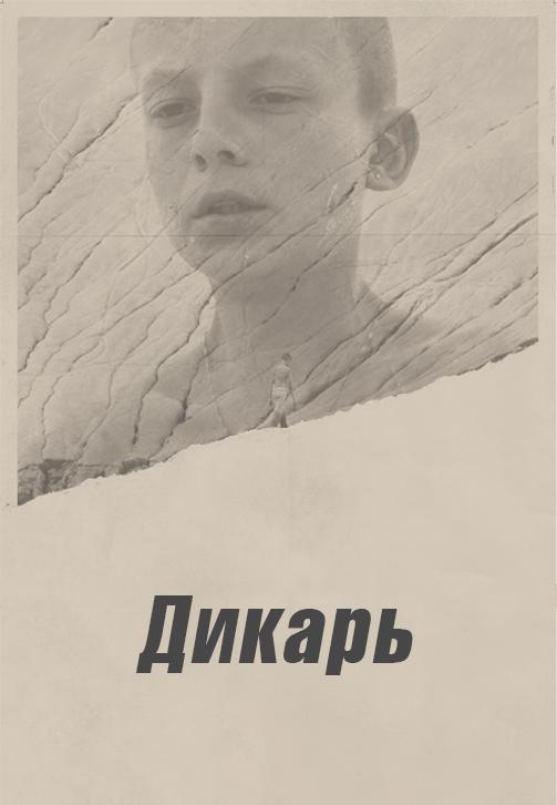 Постер к фильму Дикарь (2018) 2018
