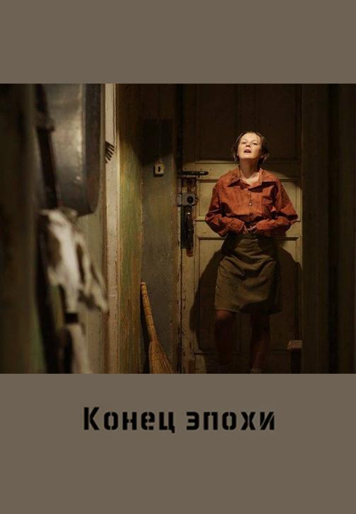 Постер к фильму Конец эпохи 2014