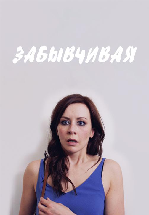 Постер к фильму Забывчивая 2018