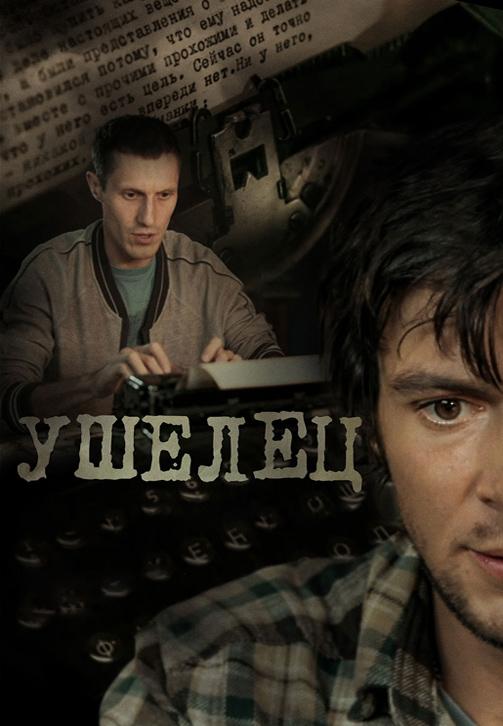 Постер к фильму Ушелец 2014