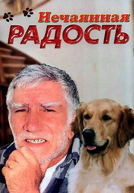 Постер к сериалу Нечаянная радость 2005
