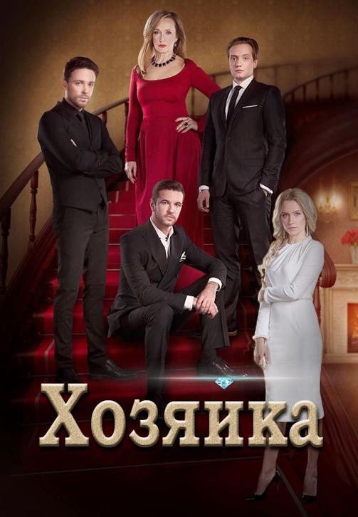 Постер к сериалу Хозяйка 2016