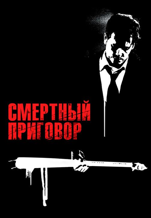 Постер к фильму Смертный приговор 2007