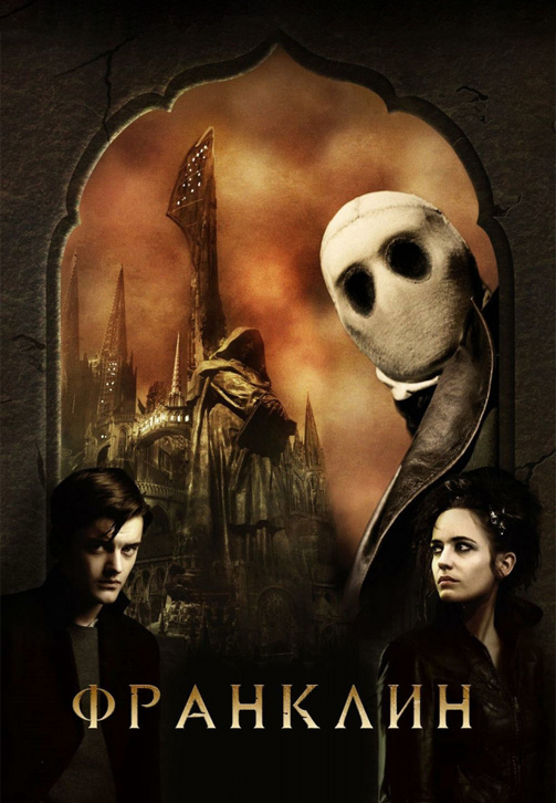 Постер к фильму Франклин 2008