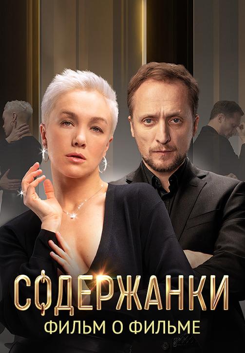 Постер к фильму Содержанки. Фильм о фильме 2019
