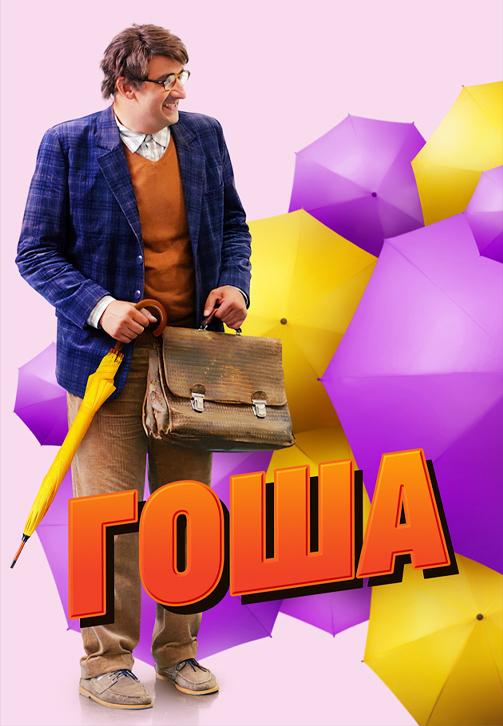 Постер к сериалу Гоша 2020