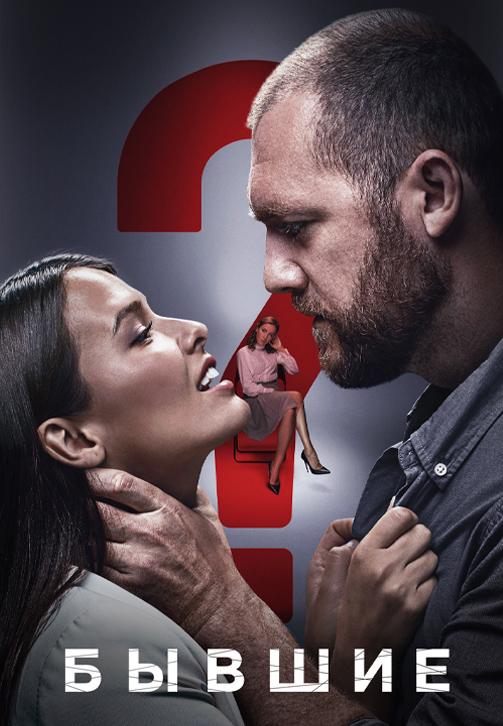 Постер к сериалу Бывшие 2016