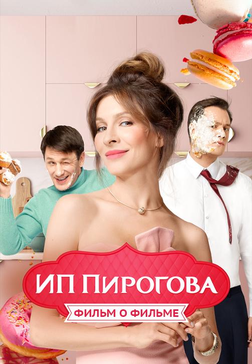 Постер к эпизоду ИП Пирогова. Сезон 2. Фильм о фильме 2019
