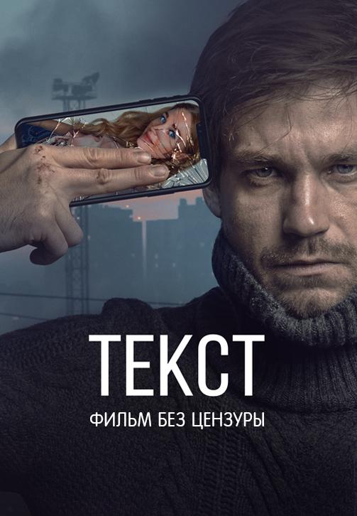Постер к фильму Текст 2019