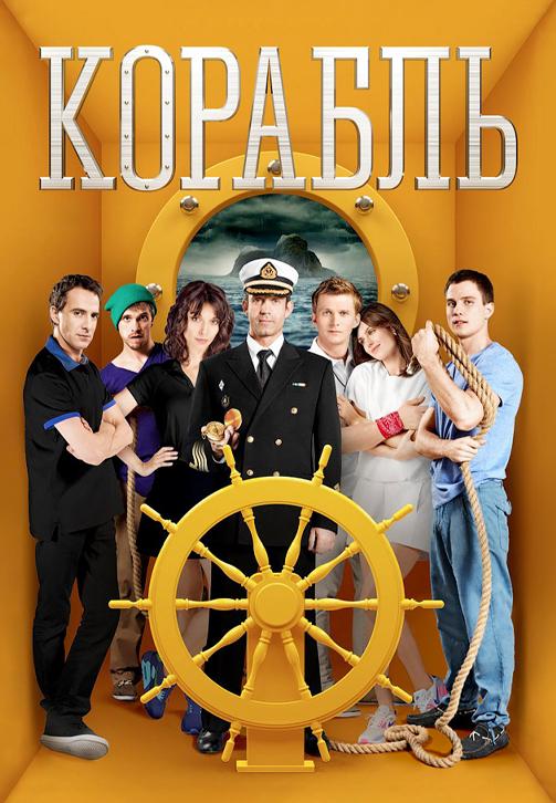 Постер к сериалу Корабль 2014