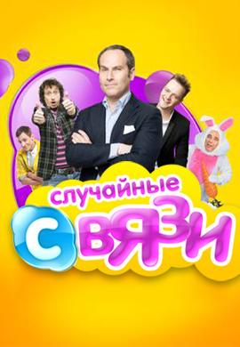Постер к сериалу Случайные связи 2010
