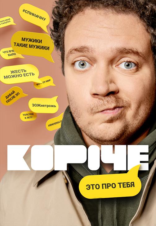 Постер к сериалу Короче 2019