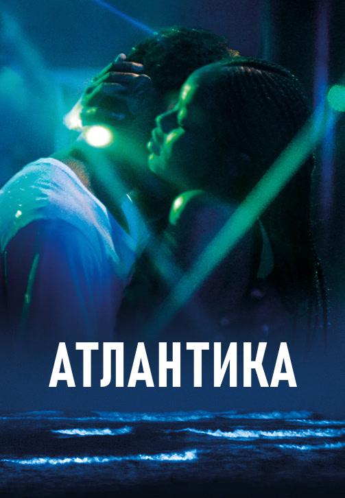 Постер к фильму Атлантика 2019