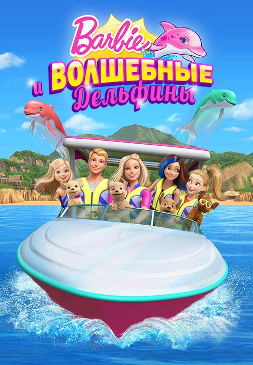 Постер к фильму Барби: Волшебные дельфины 2017