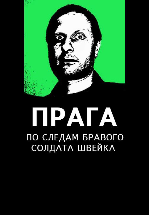 Постер к сериалу Прага. По следам бравого солдата Швейка 2020