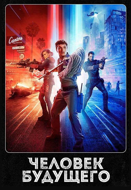 Постер к сериалу Человек будущего 2017