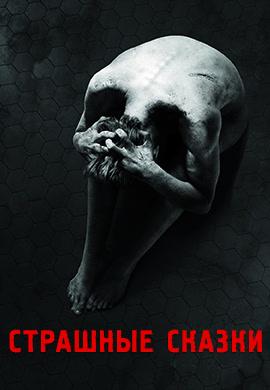 Постер к сериалу Страшные сказки 2014