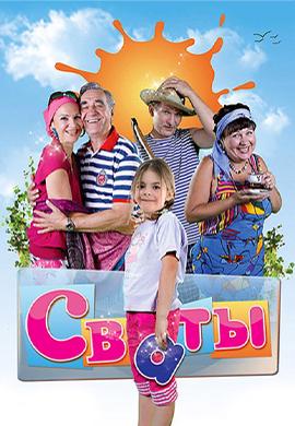 Постер к сериалу Сваты 2010