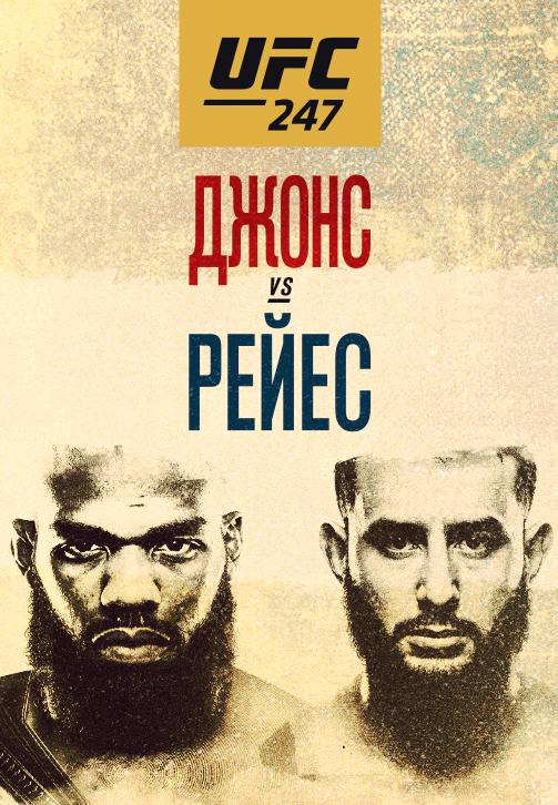 Постер к сериалу UFC 247 2020