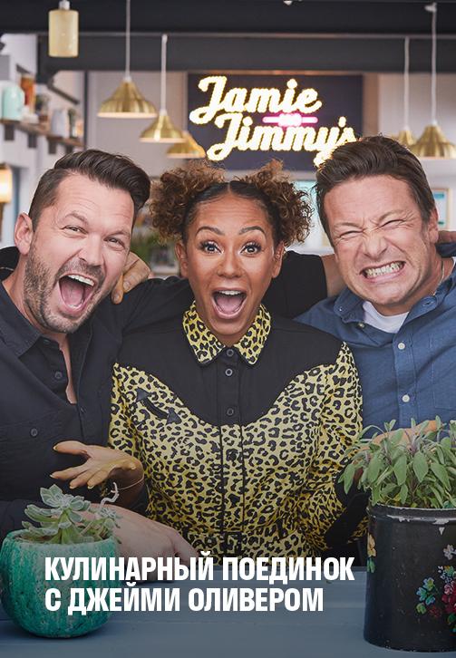 Постер к сериалу Кулинарный поединок с Джейми Оливером 2012