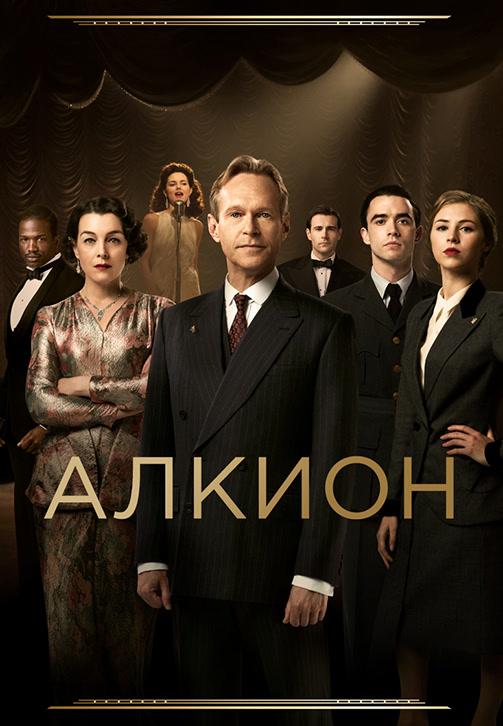 Постер к сериалу Алкион 2017