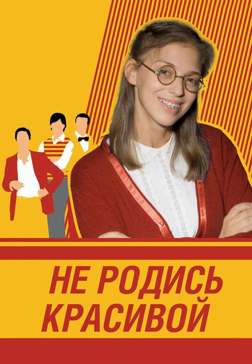 Постер к эпизоду Не родись красивой. Серия 184 2006