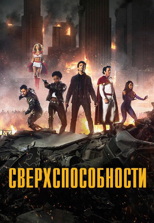 Постер к сериалу Сверхспособности 2015