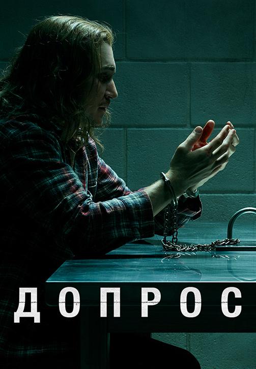 Постер к сериалу Допрос 2020