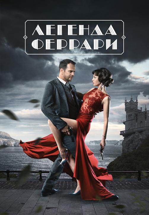 Постер к сериалу Легенда Феррари 2019