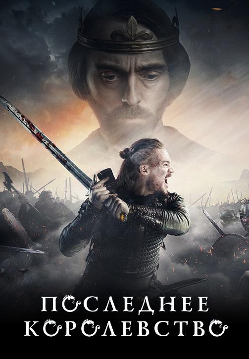 Постер к сезону Последнее королевство. Сезон 3 2018