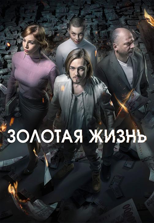 Постер к сериалу Золотая жизнь 2015