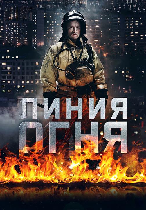 Постер к сериалу Линия огня 2017
