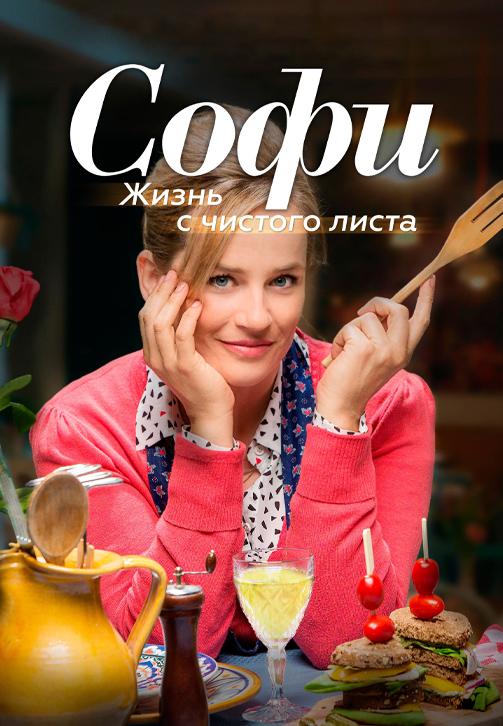 Постер к сериалу Софи. Жизнь с чистого листа 2017