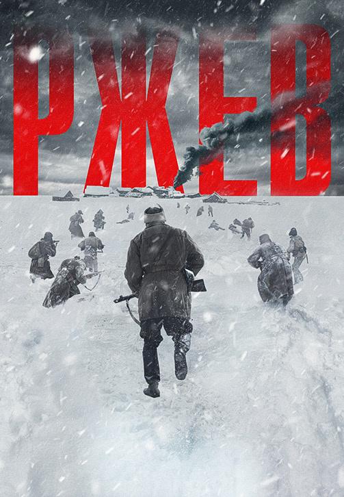 Постер к фильму Ржев 2019