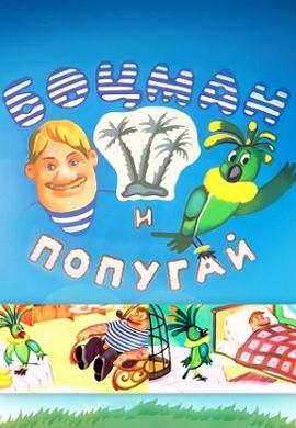 Постер к фильму Боцман и попугай № 2 1982