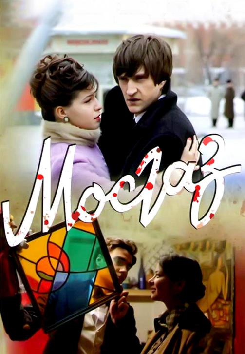 Постер к эпизоду Мосгаз. Серия 7 2012