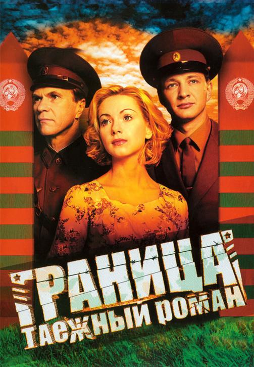 Постер к сериалу Граница: Таежный роман 2000