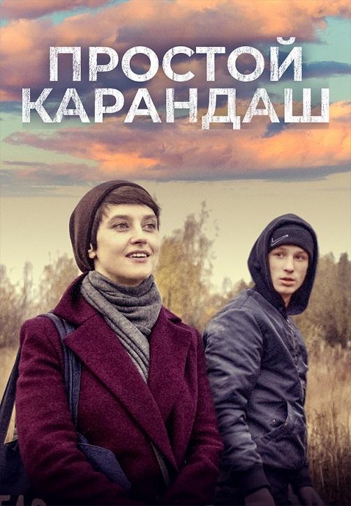 Постер к фильму Простой карандаш 2019