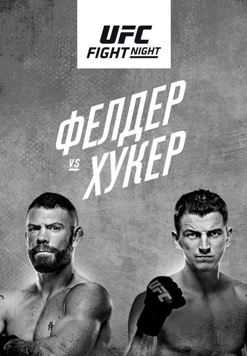 Постер к сериалу UFC Fight Night Auckland 2020