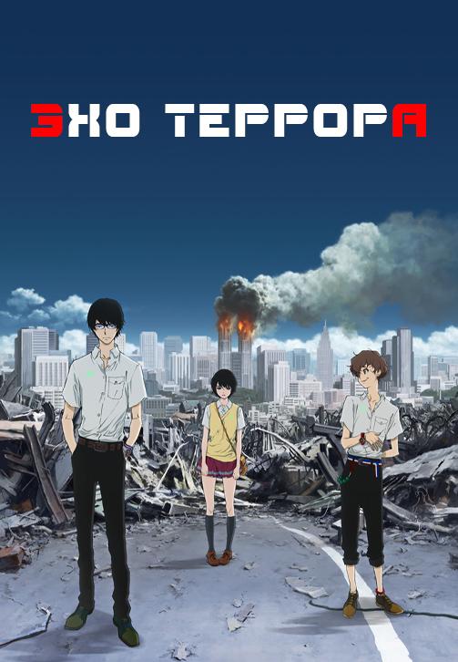 Постер к сериалу Эхо террора 2014