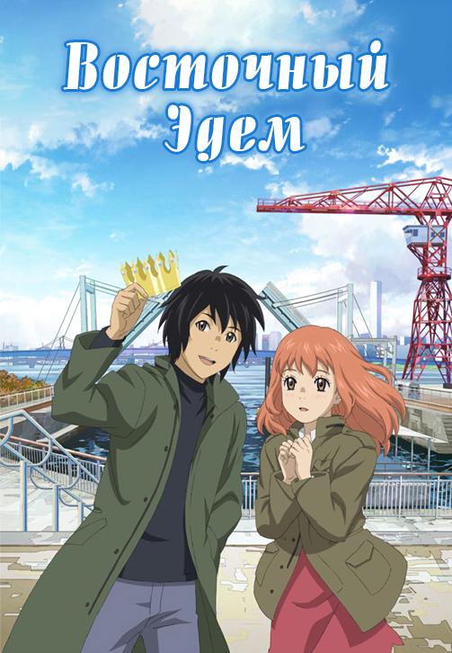 Постер к сериалу Восточный Эдем 2009