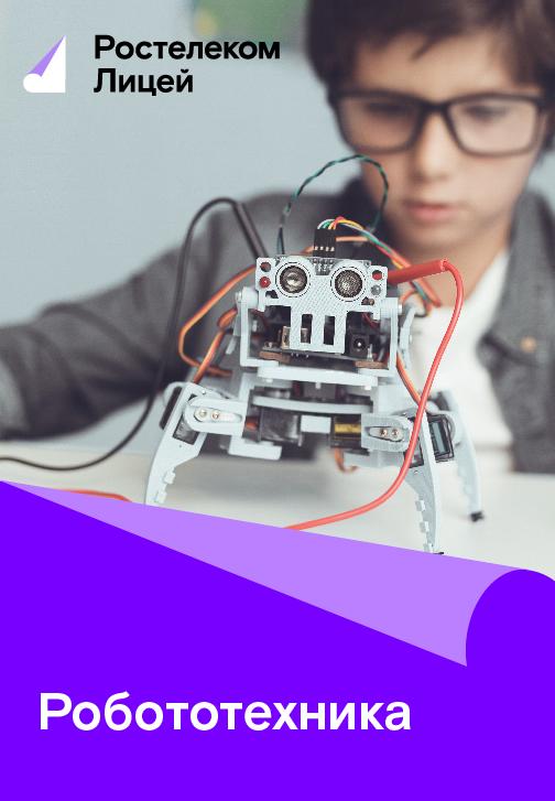 Постер к сериалу Робототехника 2020