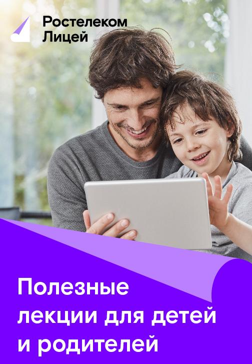 Постер к сериалу Полезные лекции для детей и родителей 2020