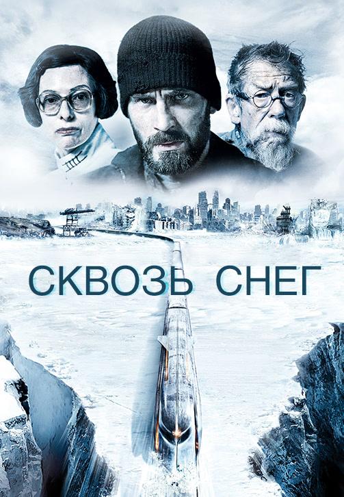 Постер к фильму Сквозь снег 2013
