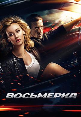 Постер к фильму Восьмёрка 2013