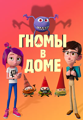 Постер к мультфильму Гномы в доме 2017